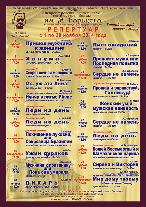 Афиша театр горького на ноябрь афиша театров в москве на январь и декабрь