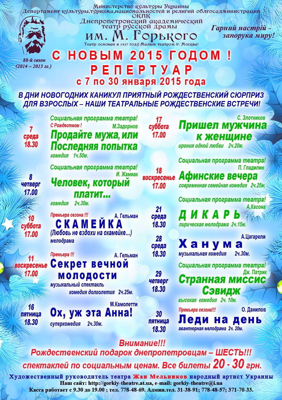 Театр горького днепропетровск афиша на 2017 шоу ледниковый период авербух билеты